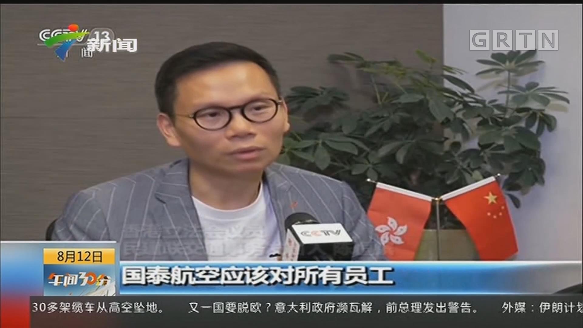 香港各界人士支持民航局向国泰航空发出警示