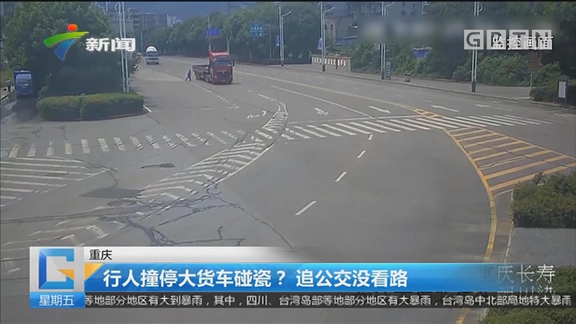 重庆:行人撞停大货车碰瓷?追公交没看路