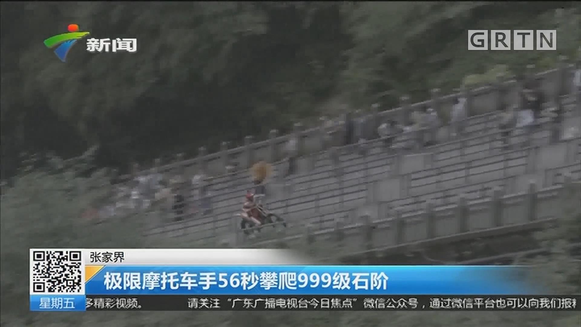 张家界:极限摩托车手56秒攀爬999级石阶