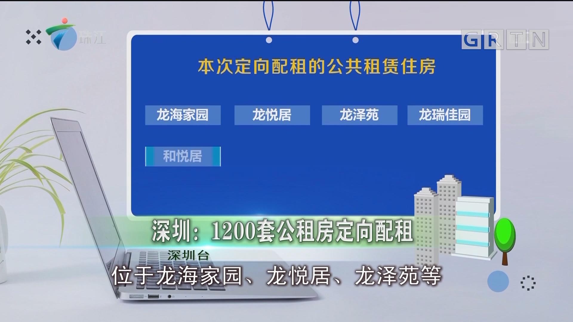 深圳:1200套公租房定向配租