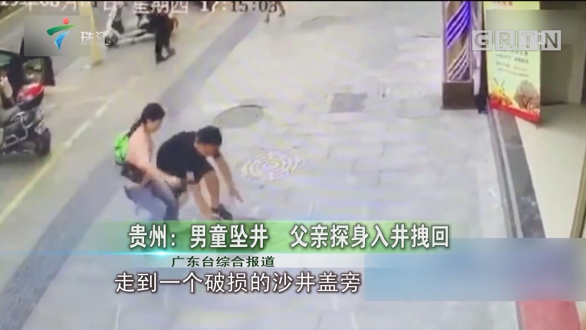 贵州:男童坠井 父亲探身入井拽回