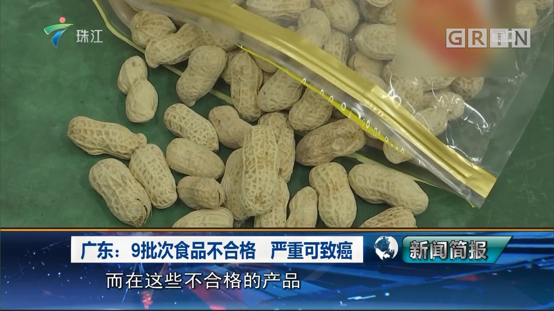 广东:9批次食品不合格 严重可致癌