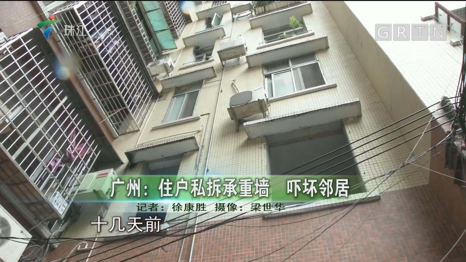 广州:住户私拆承重墙 吓坏邻居