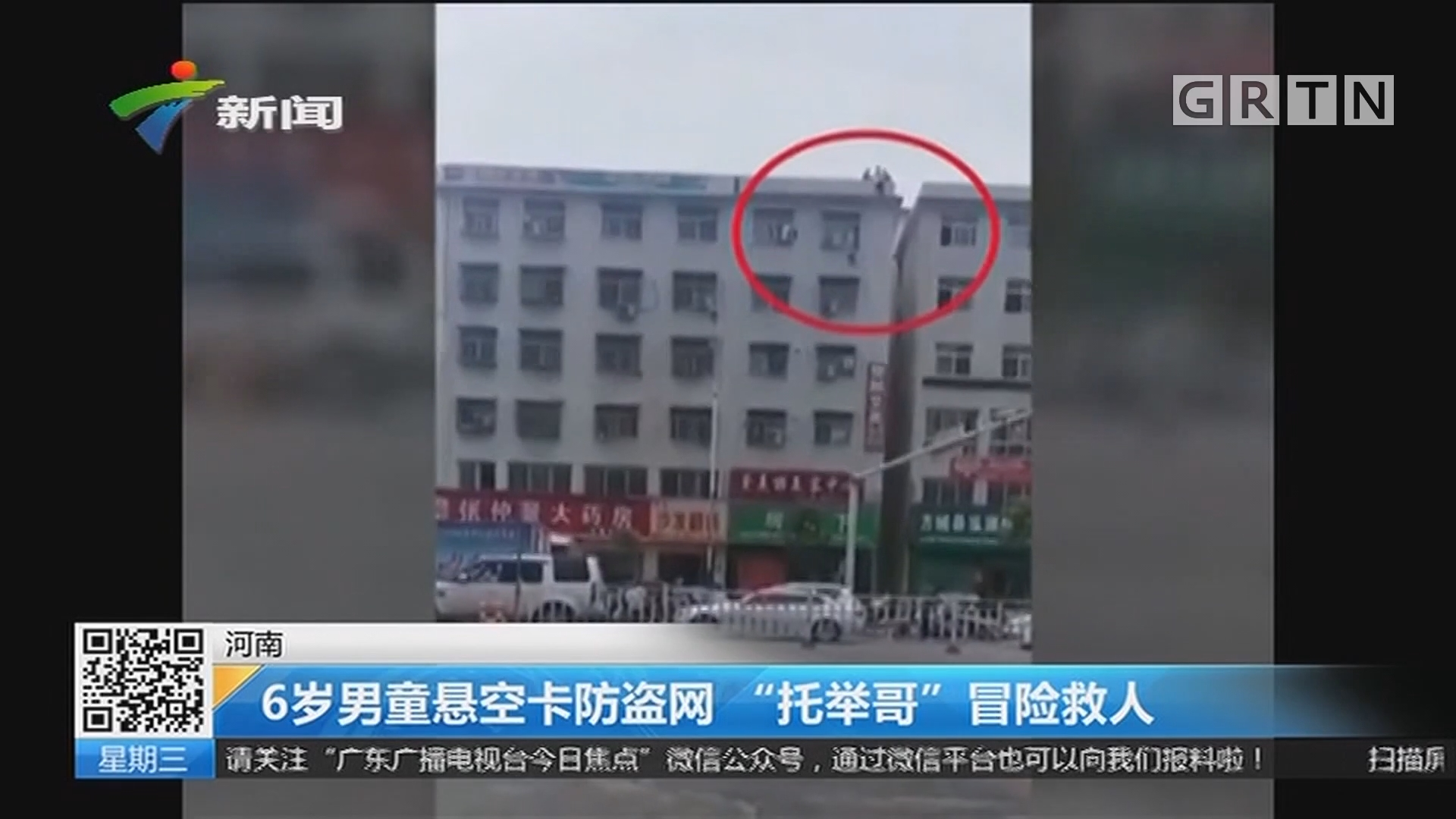 """河南:6岁男童悬空卡防盗网 """"托举哥""""冒险救人"""