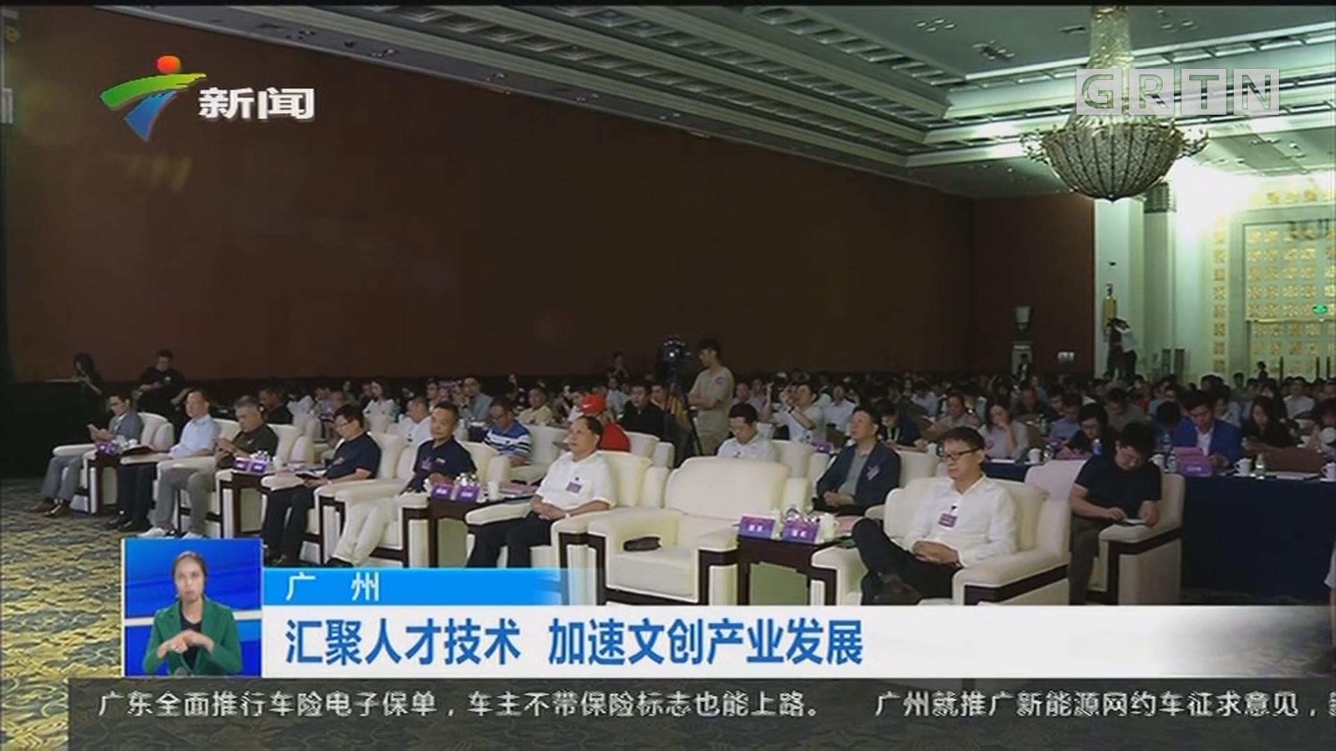 广州:汇聚人才技术 加速文创产业发展