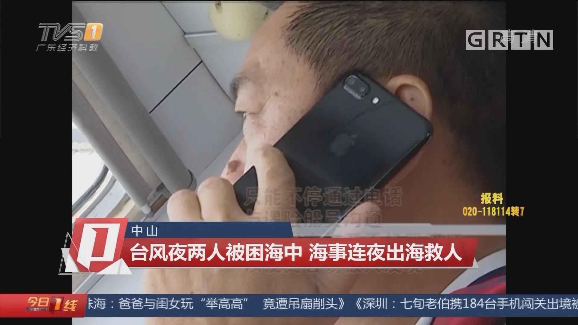 中山:台风夜两人被困海中 海事连夜出海救人