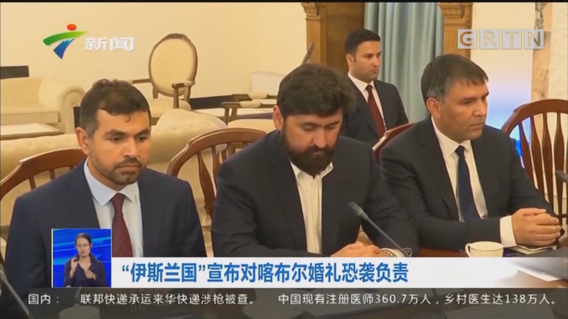 """""""伊斯兰国""""宣布对喀布尔婚礼恐袭负责"""