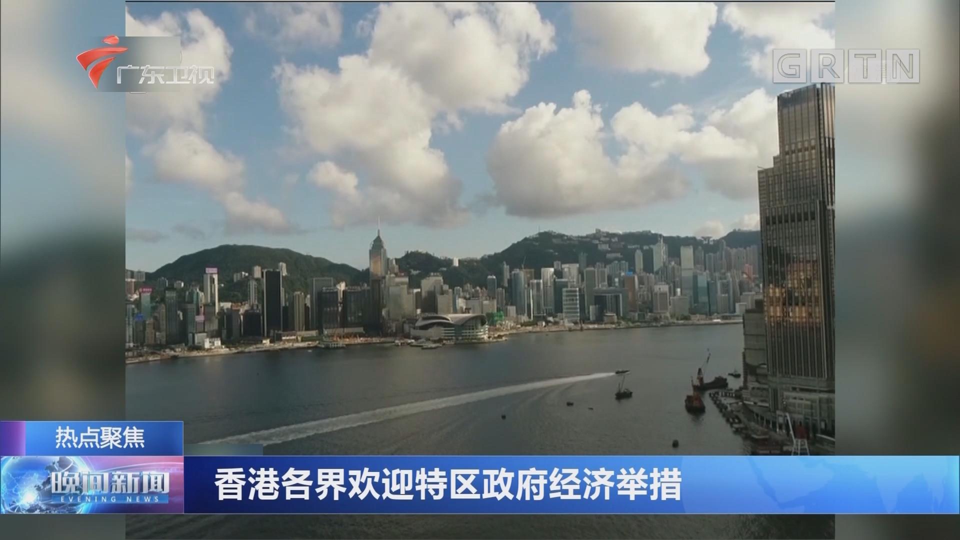 香港各界欢迎特区政府经济举措