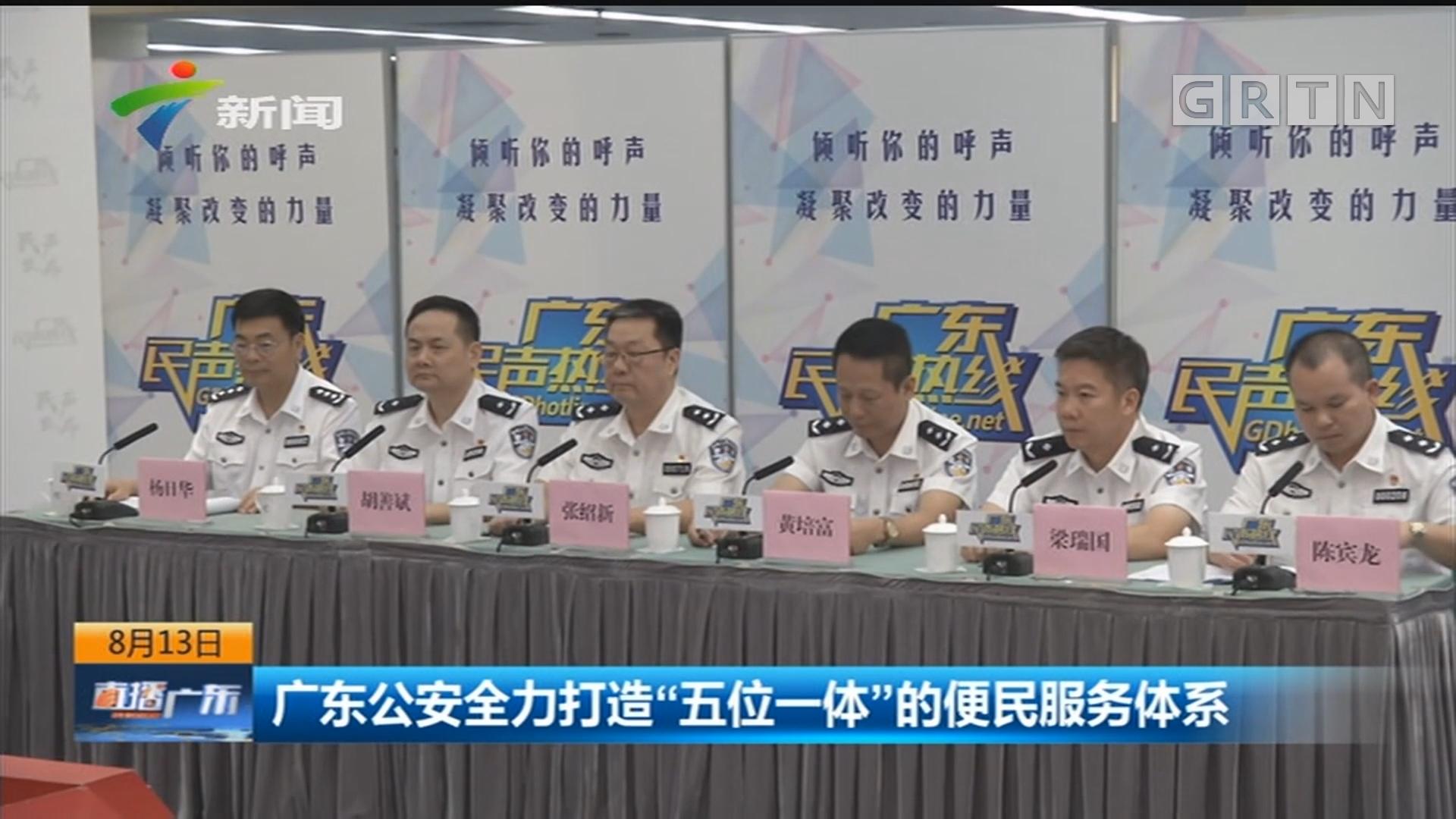 """广东公安全力打造""""五位一体""""的便民服务体系"""