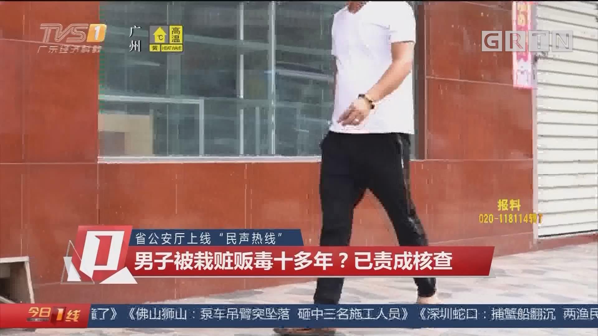 """省公安厅上线""""民声热线"""" 男子被栽赃贩毒十多年?已责成核查"""