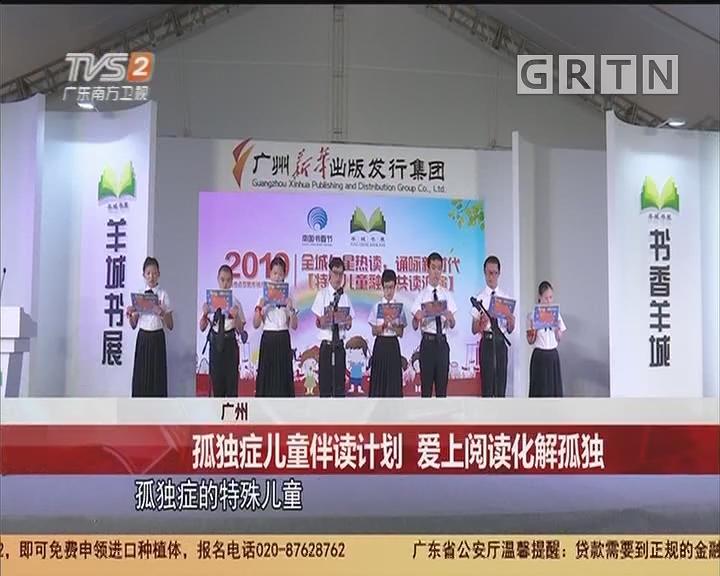 廣州:孤獨癥兒童伴讀計劃 愛上閱讀化解孤獨