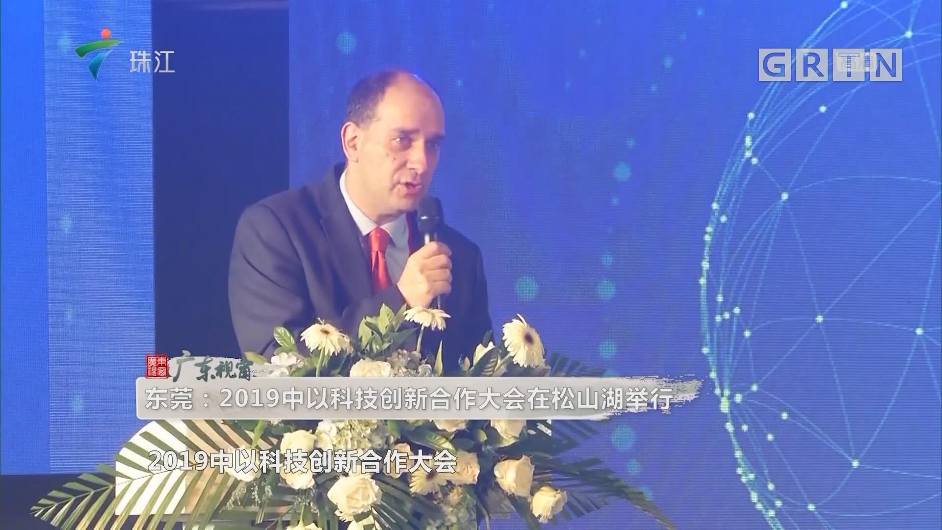 东莞:2019中以科技创新合作大会在松山湖举行