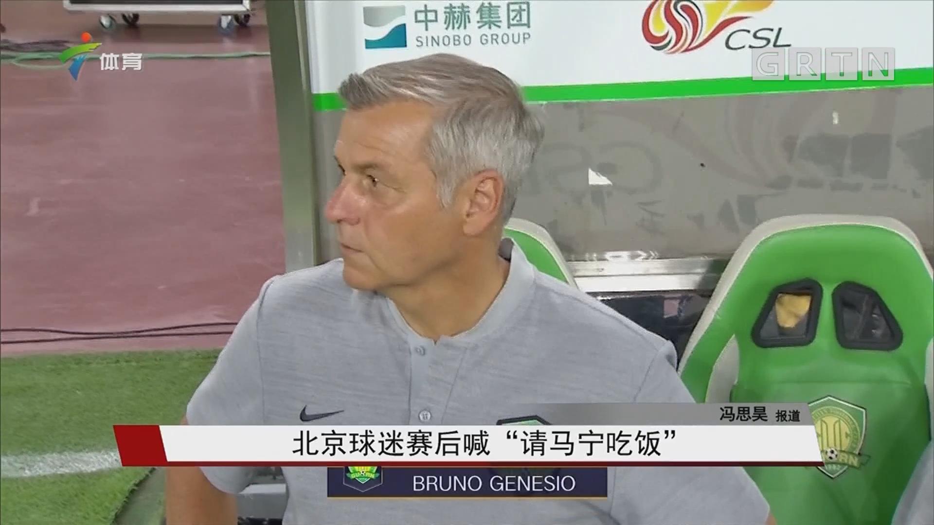 """北京球迷赛后喊 """"请马宁吃饭"""""""