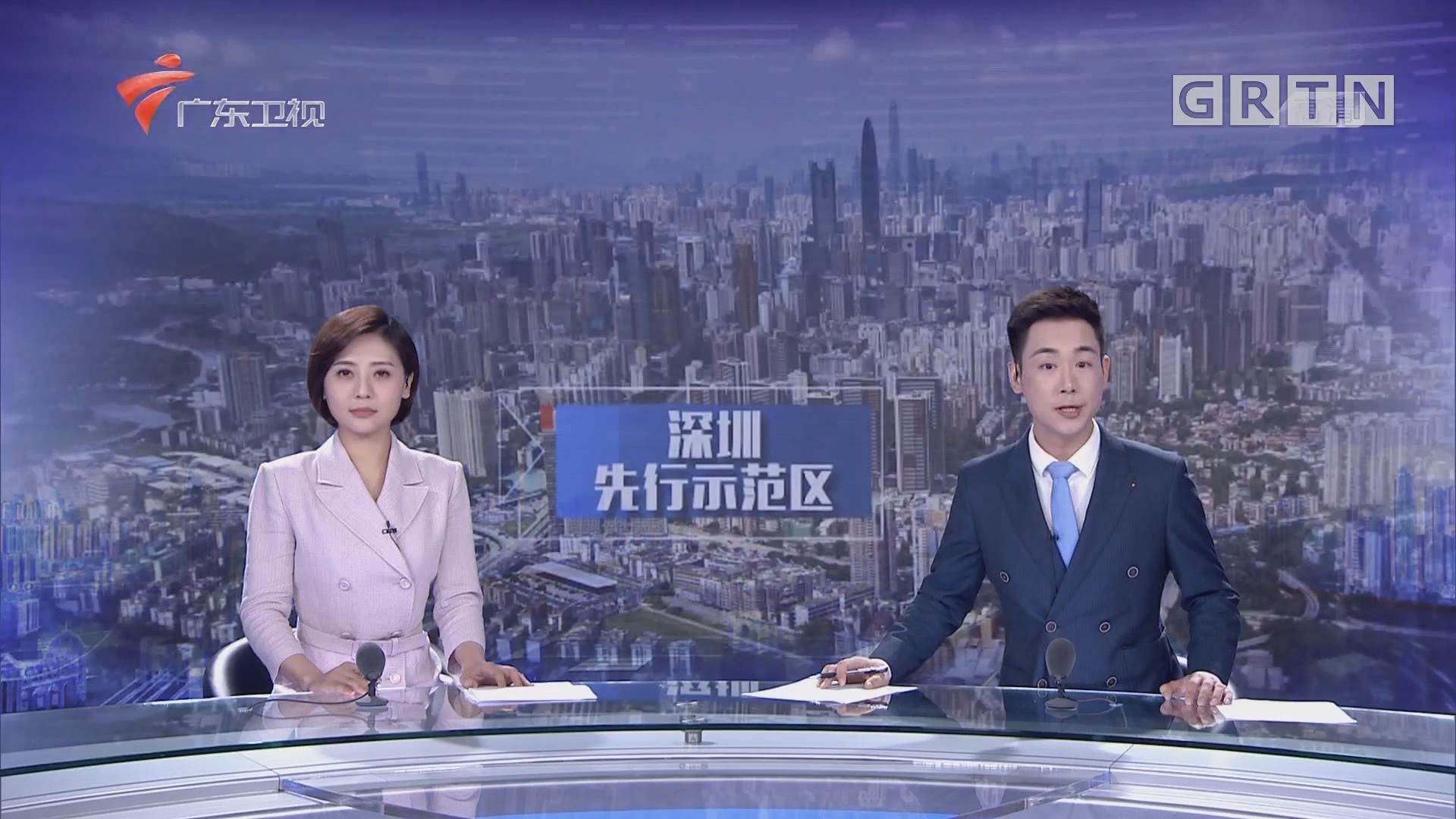 深圳各界反响热烈 沿着建设先行示范区奋力前行