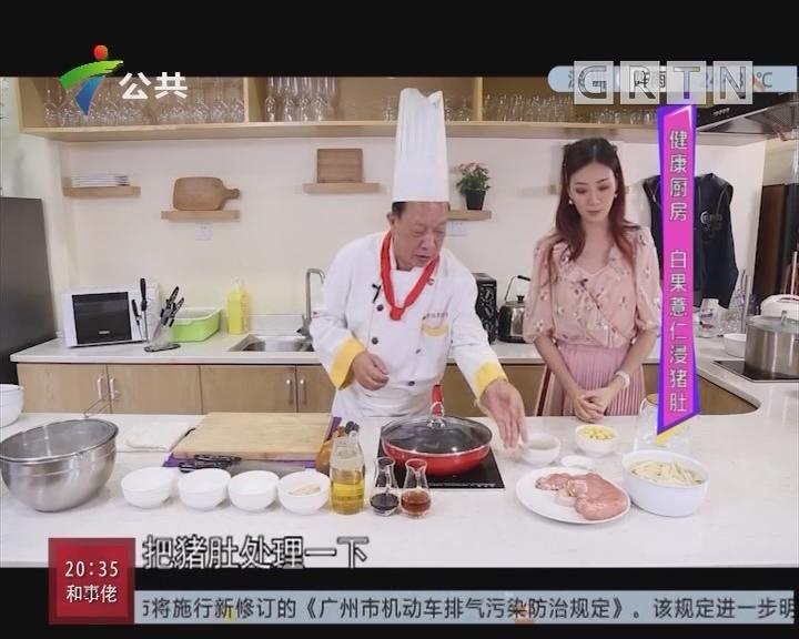 健康厨房:白果薏仁浸猪肚