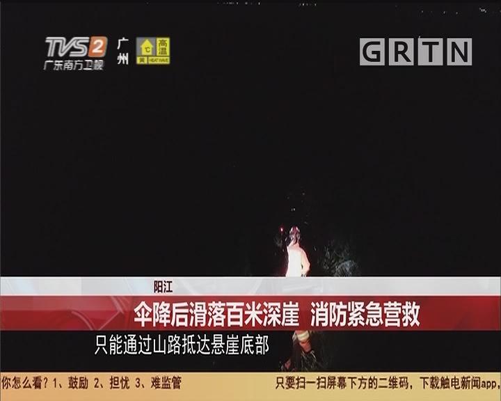 阳江:伞降后滑落百米深崖 消防紧急营救