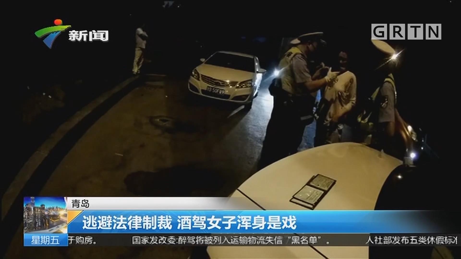 青岛:逃避法律制裁 酒驾女子浑身是戏
