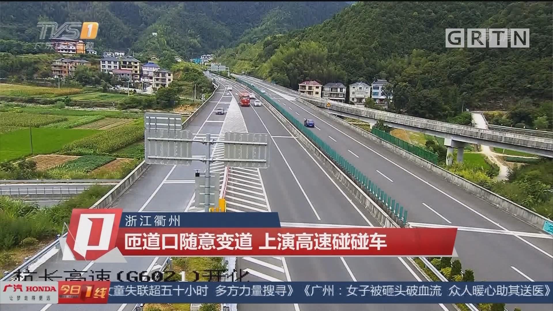 浙江衢州 匝道口随意变道 上演高速碰碰车