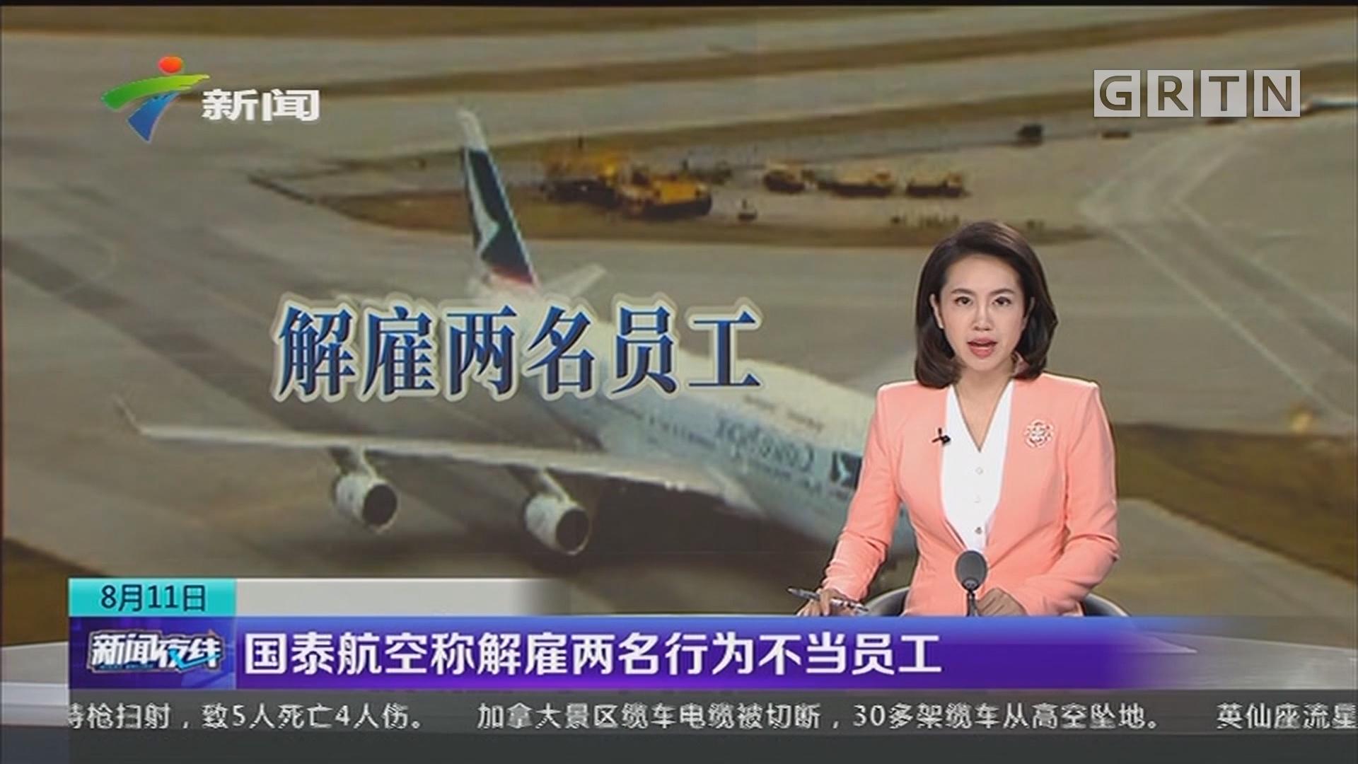 国泰航空称解雇两名行为不当员工