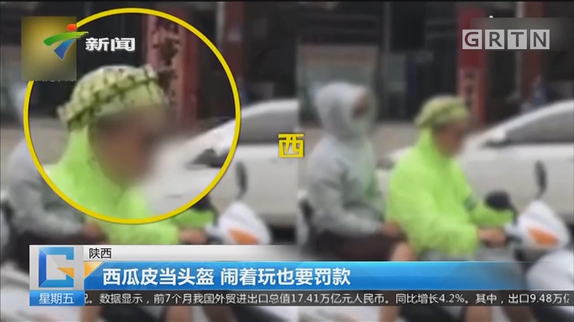 陕西:西瓜皮当头盔 闹着玩也要罚款