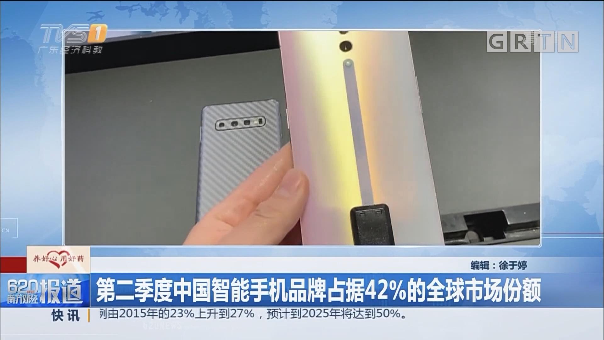 第二季度中国智能手机品牌占据42%的全球市场份额