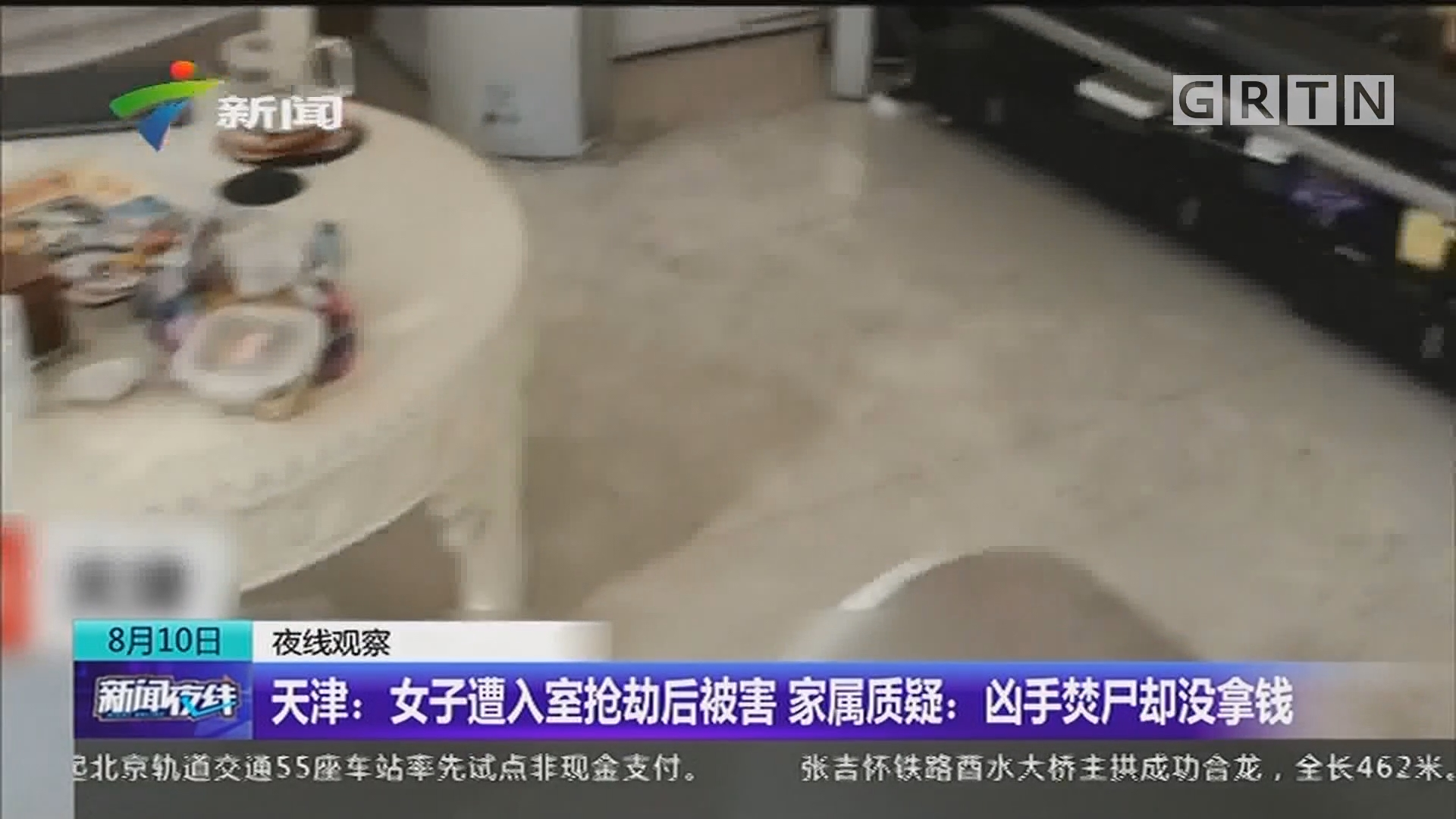 天津:女子遭入室抢劫后被害 家属质疑:凶手焚尸却没拿钱