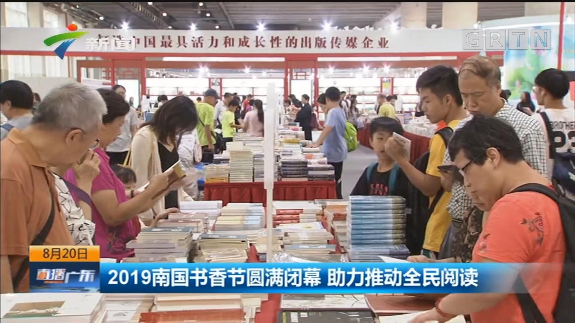 2019南国书香节圆满闭幕 助力推动全民阅读