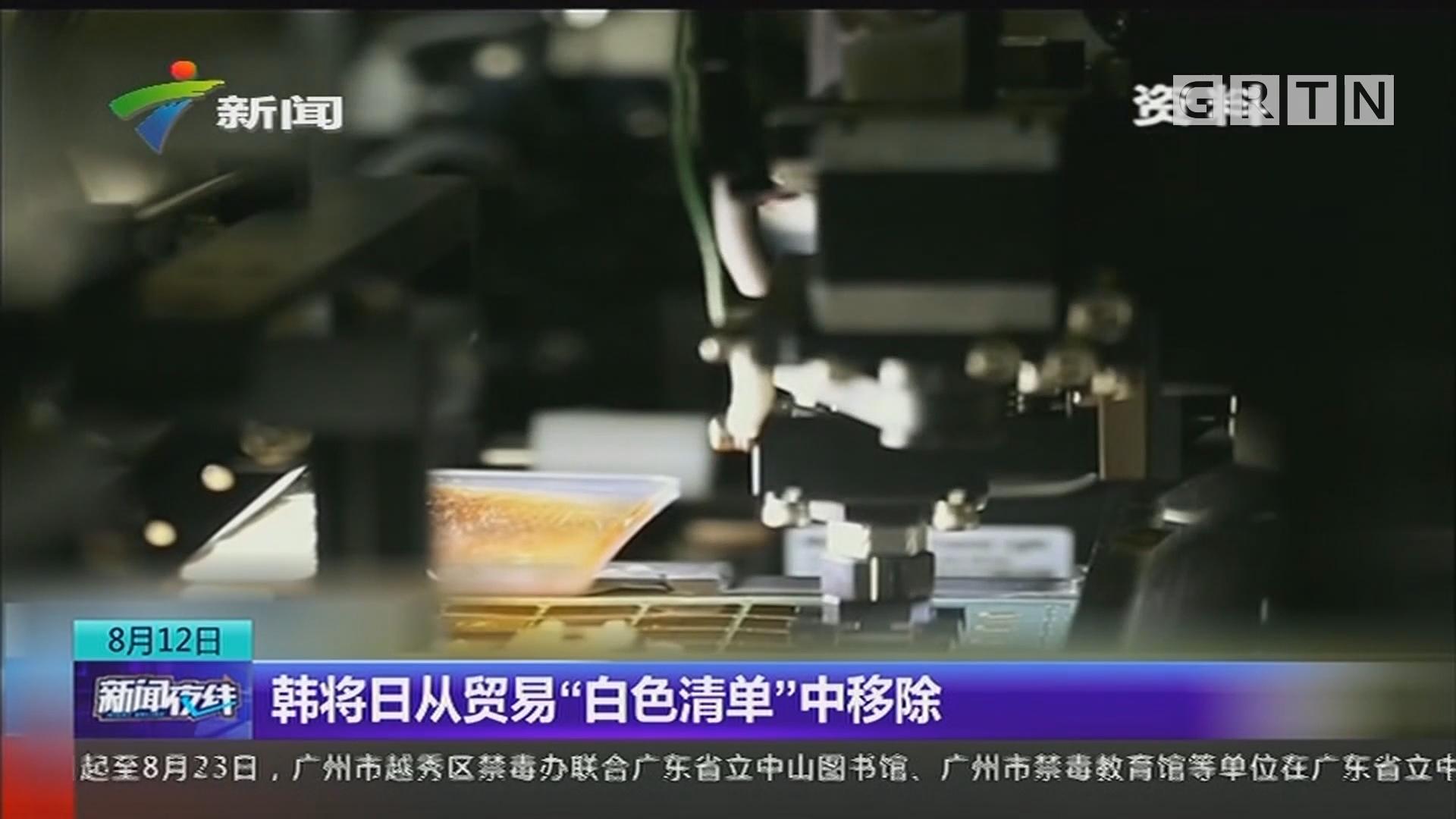 """韩将日从贸易""""白色清单""""中移除"""