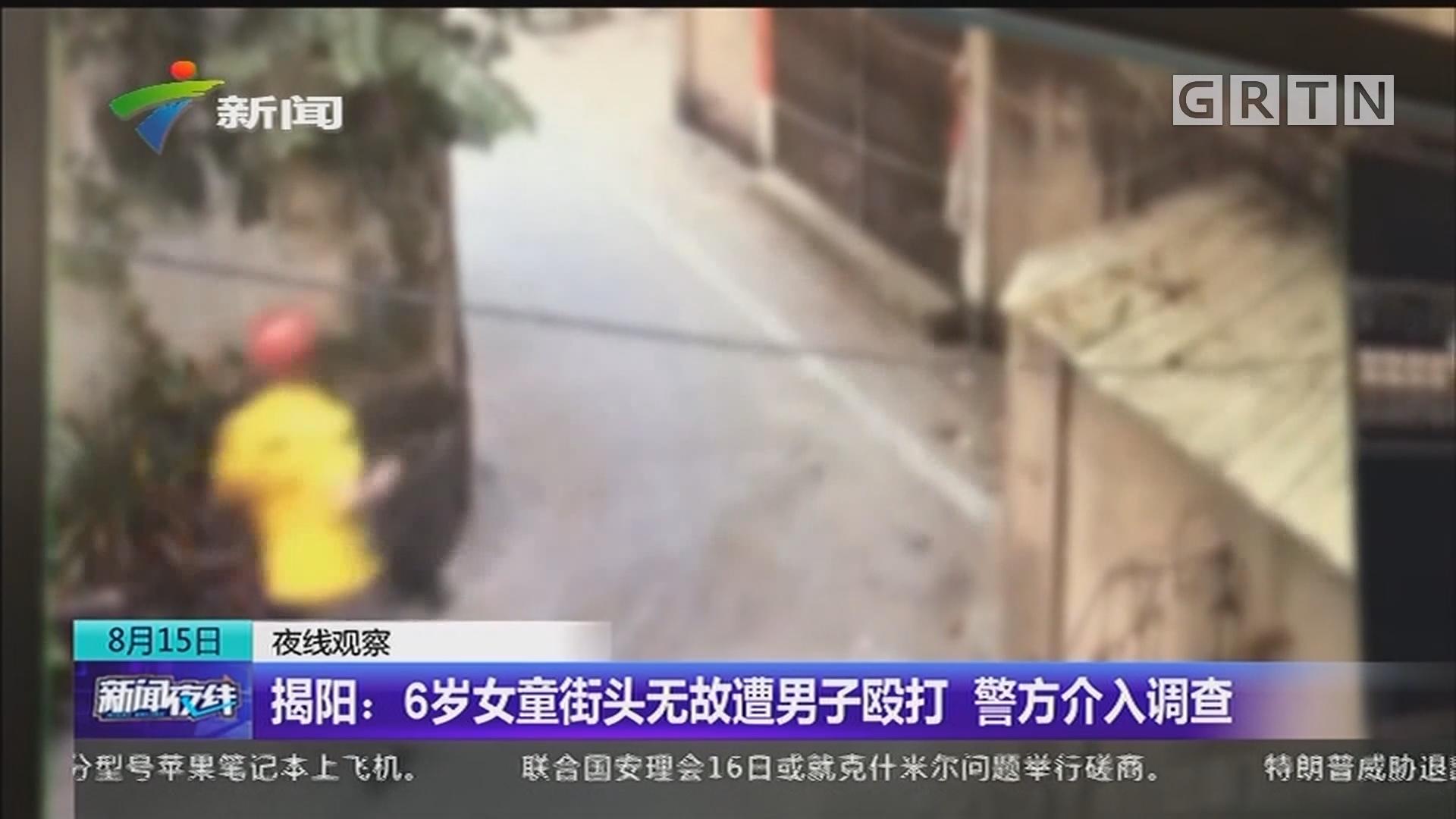 揭阳:6岁女童街头无故遭男子殴打 警方介入调查
