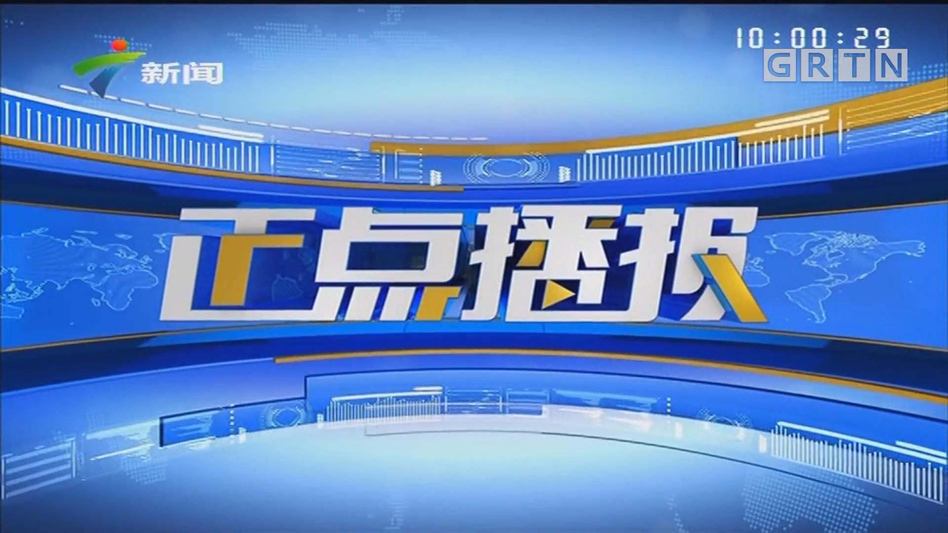 """[HD][2019-08-13]正点播报:广州:垃圾分类再创新 居民下楼""""破袋定投"""""""