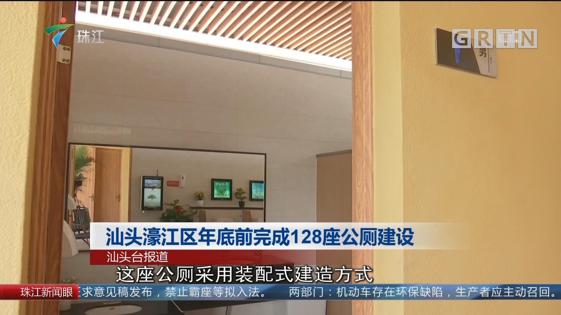 汕头濠江区年底前完成128座公厕建设