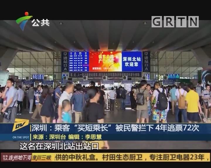 """深圳:乘客""""买短乘长""""被民警拦下 4年逃票72次"""