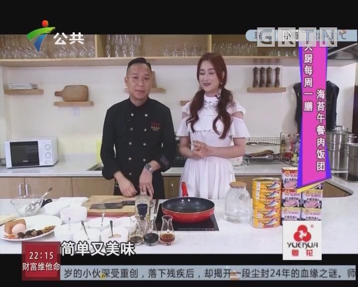 大厨每周一膳:海苔午餐肉饭团