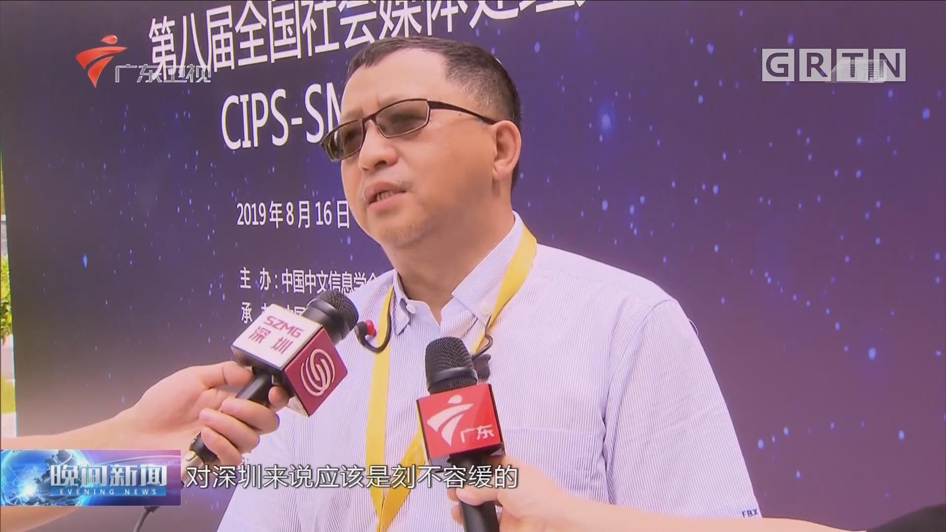 深圳科技界:着重发力基础研究 推进建设创新载体