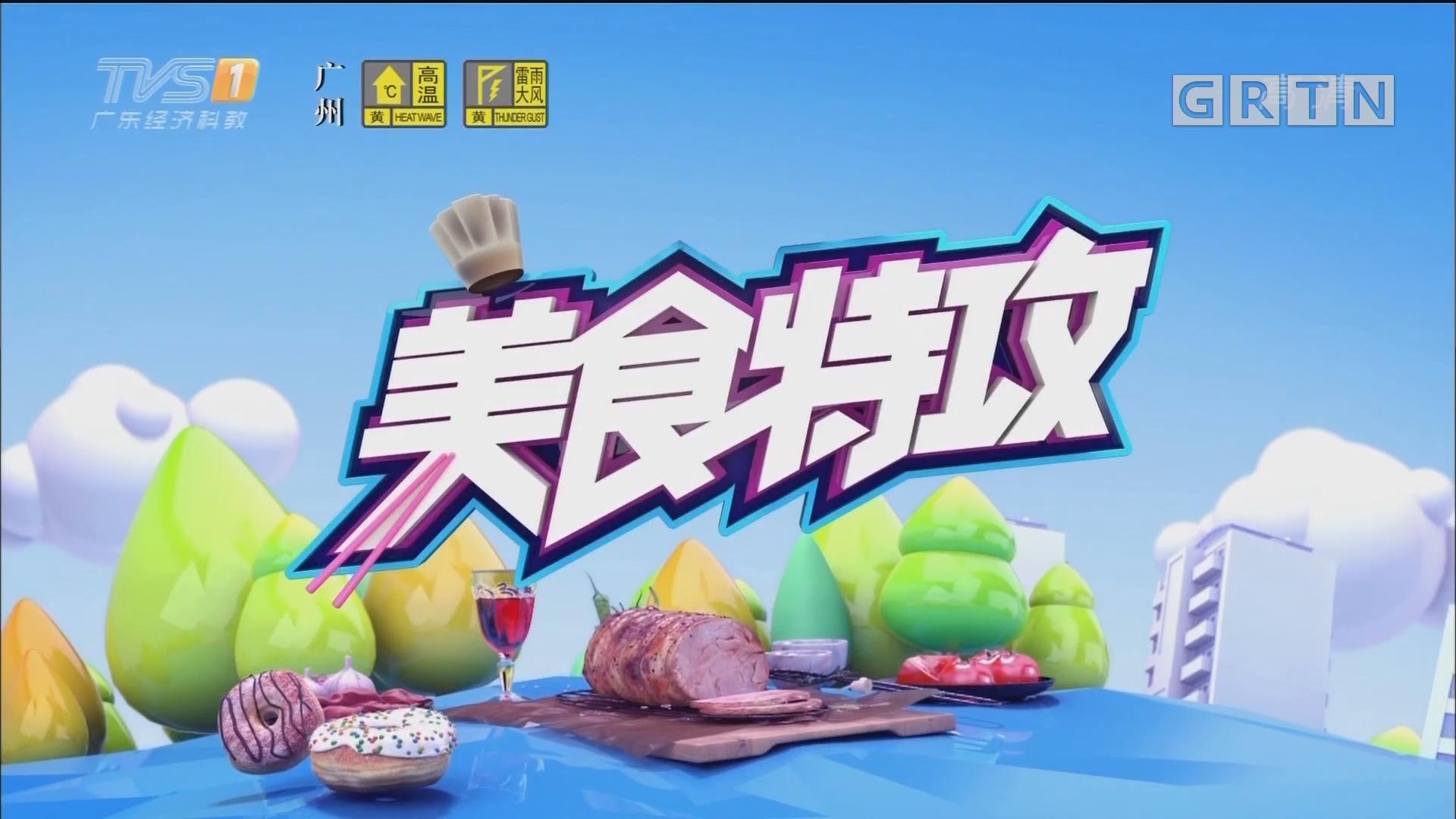 [HD][2019-08-06]马后炮生活+《美食特攻》:香菇肉臊 一份会想念的味道