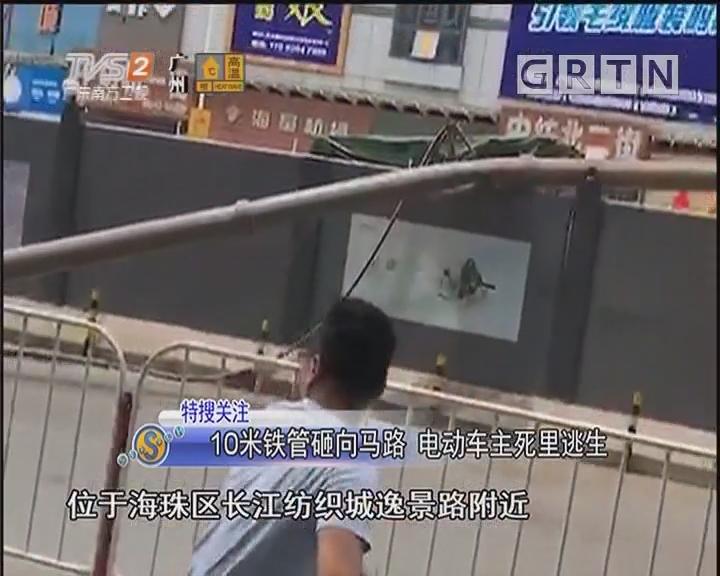10米铁管砸向马路 电动车主死里逃生