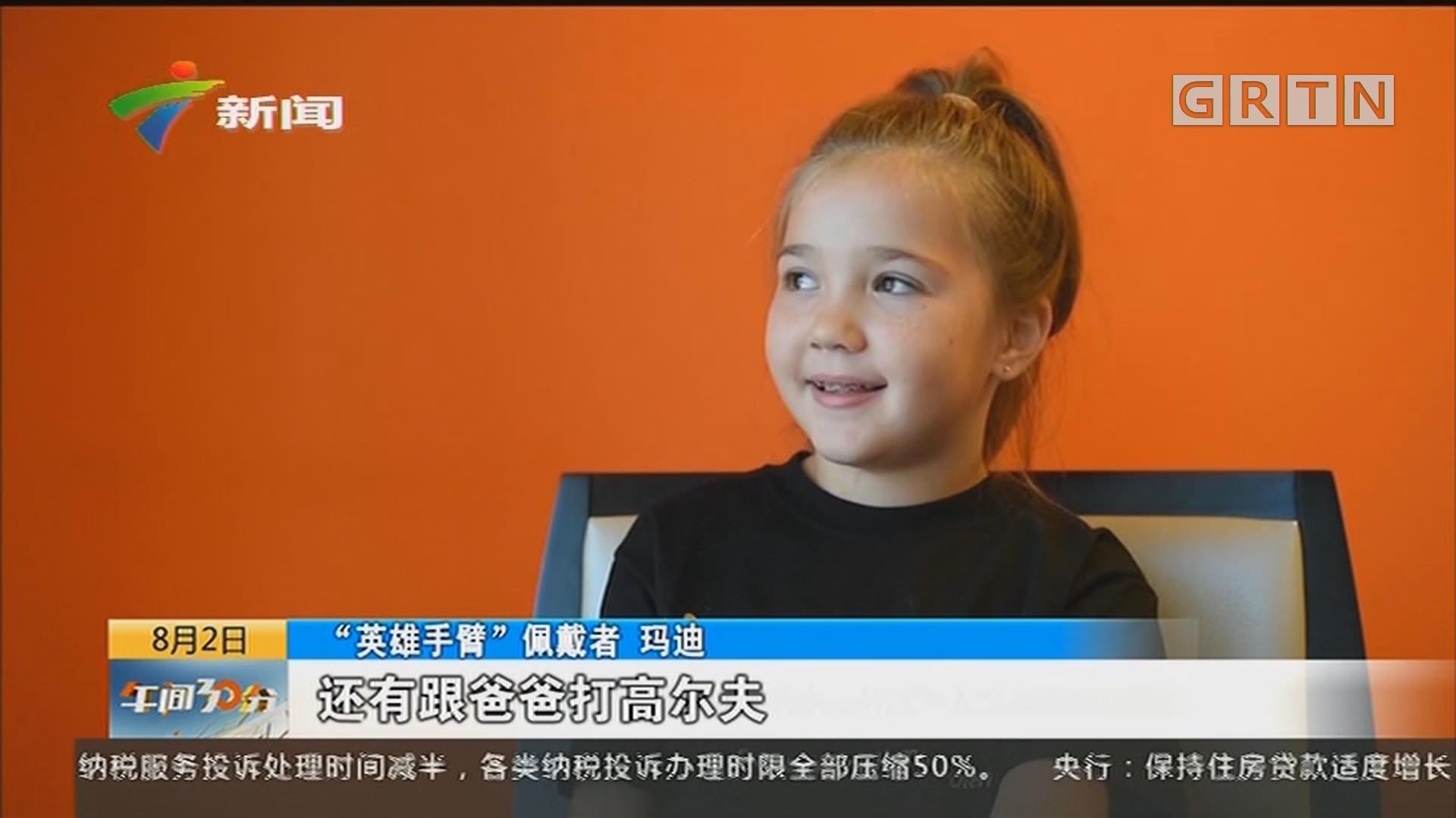 """美国8岁女孩带上功能强大""""英雄手臂"""""""