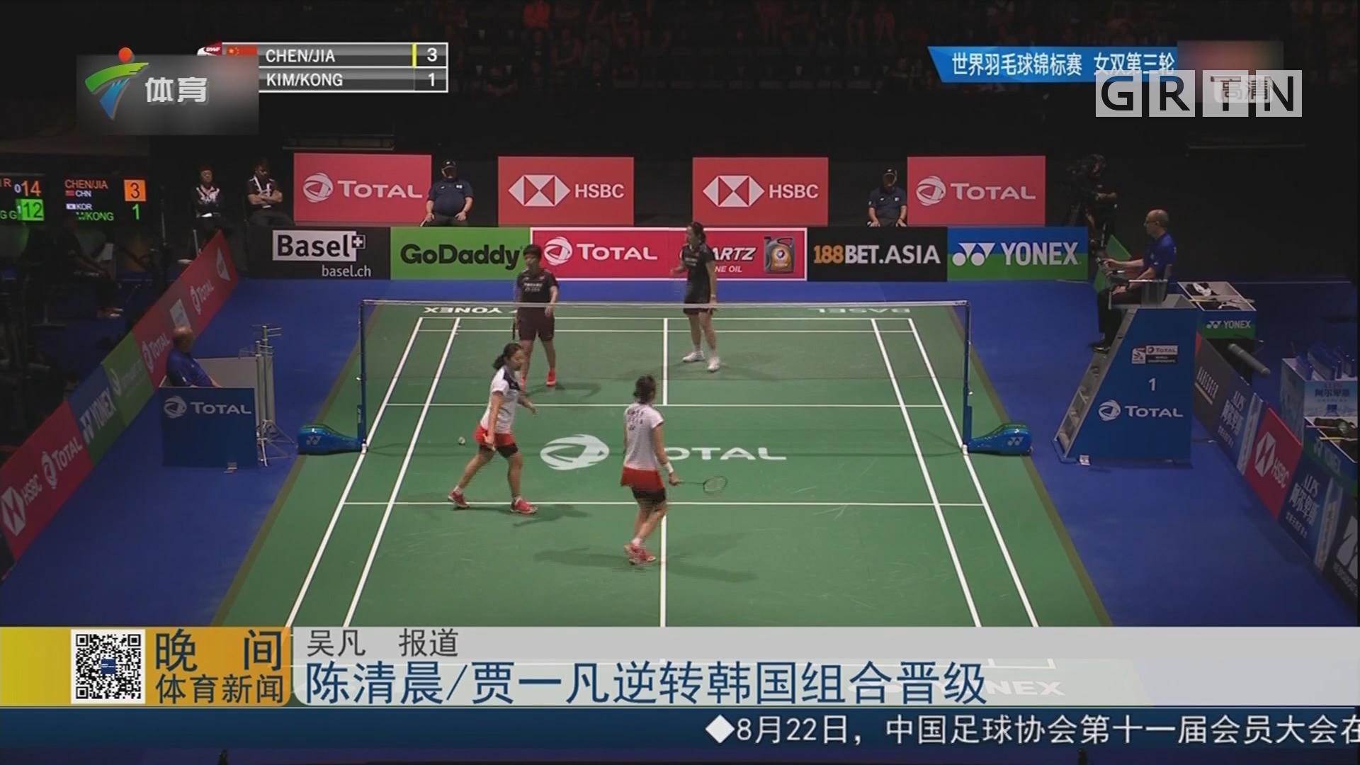 陈清晨/贾一凡逆转韩国组合晋级