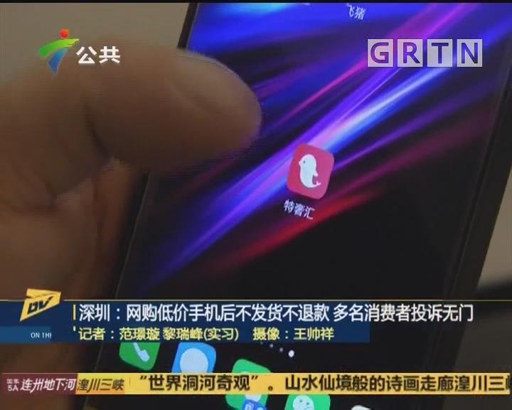 深圳:网购低价手机后不发货不退款 多名消费者投诉无门