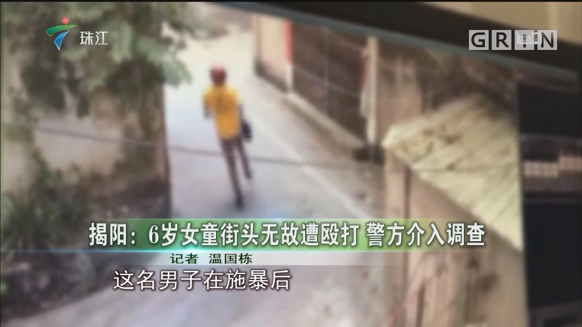 揭阳:6岁女童街头无故遭殴打 警方介入调查
