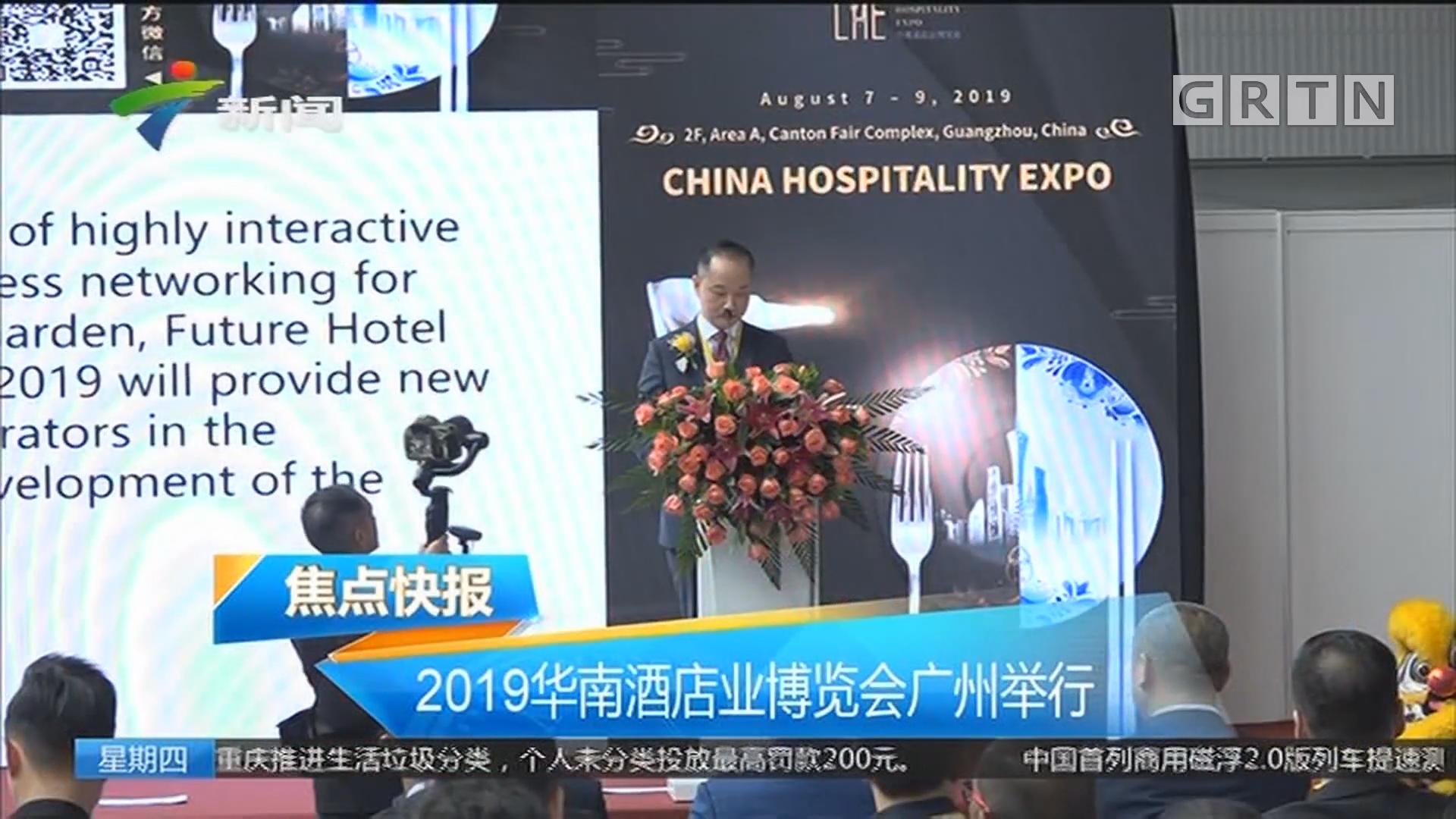 2019华南酒店业博览会广州举行