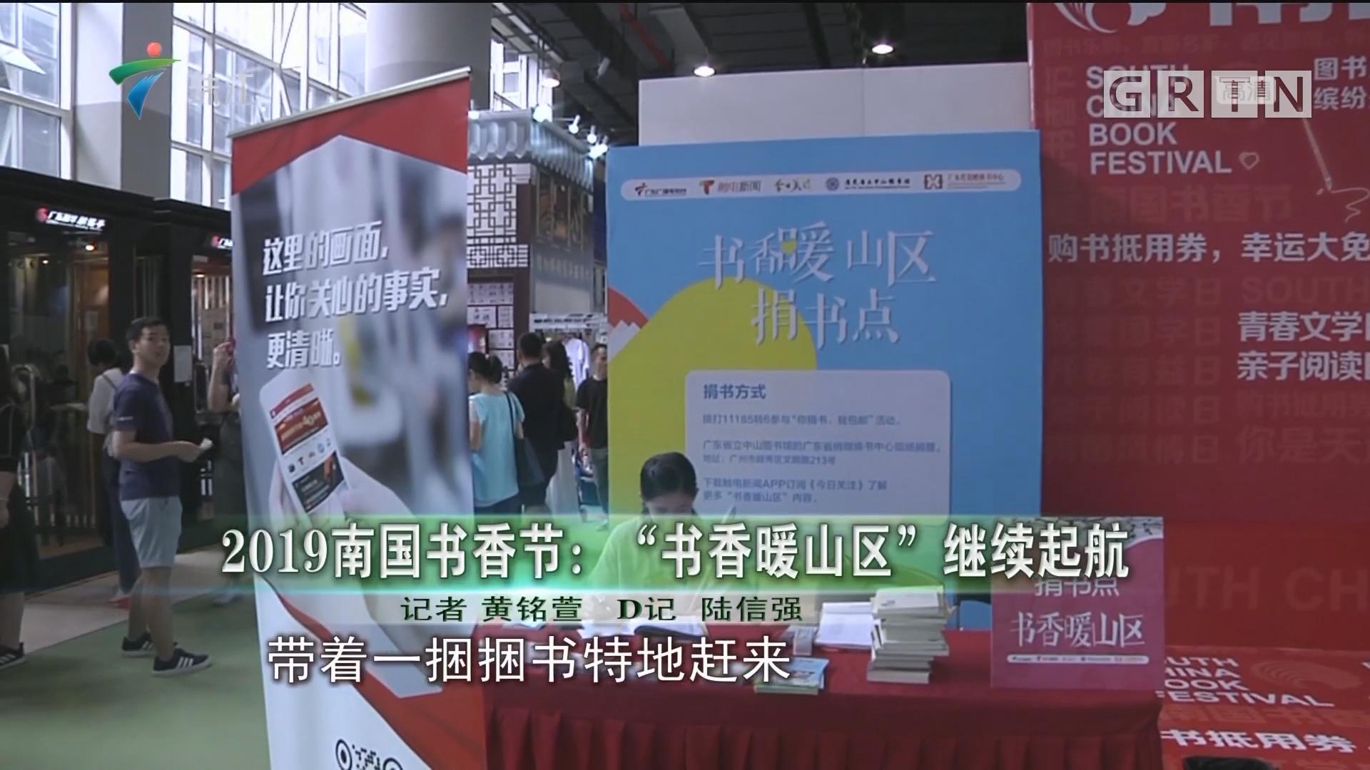 """2019南国书香节:""""书香暖山区""""继续起航"""