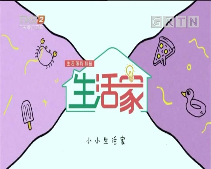 [2019-08-04]生活家