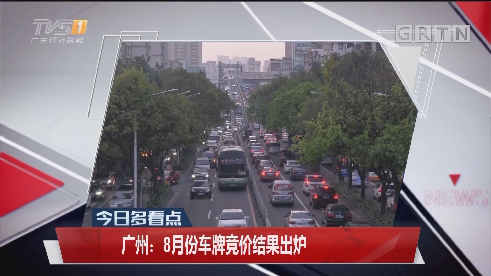 广州:8月份车牌竞价结果出炉