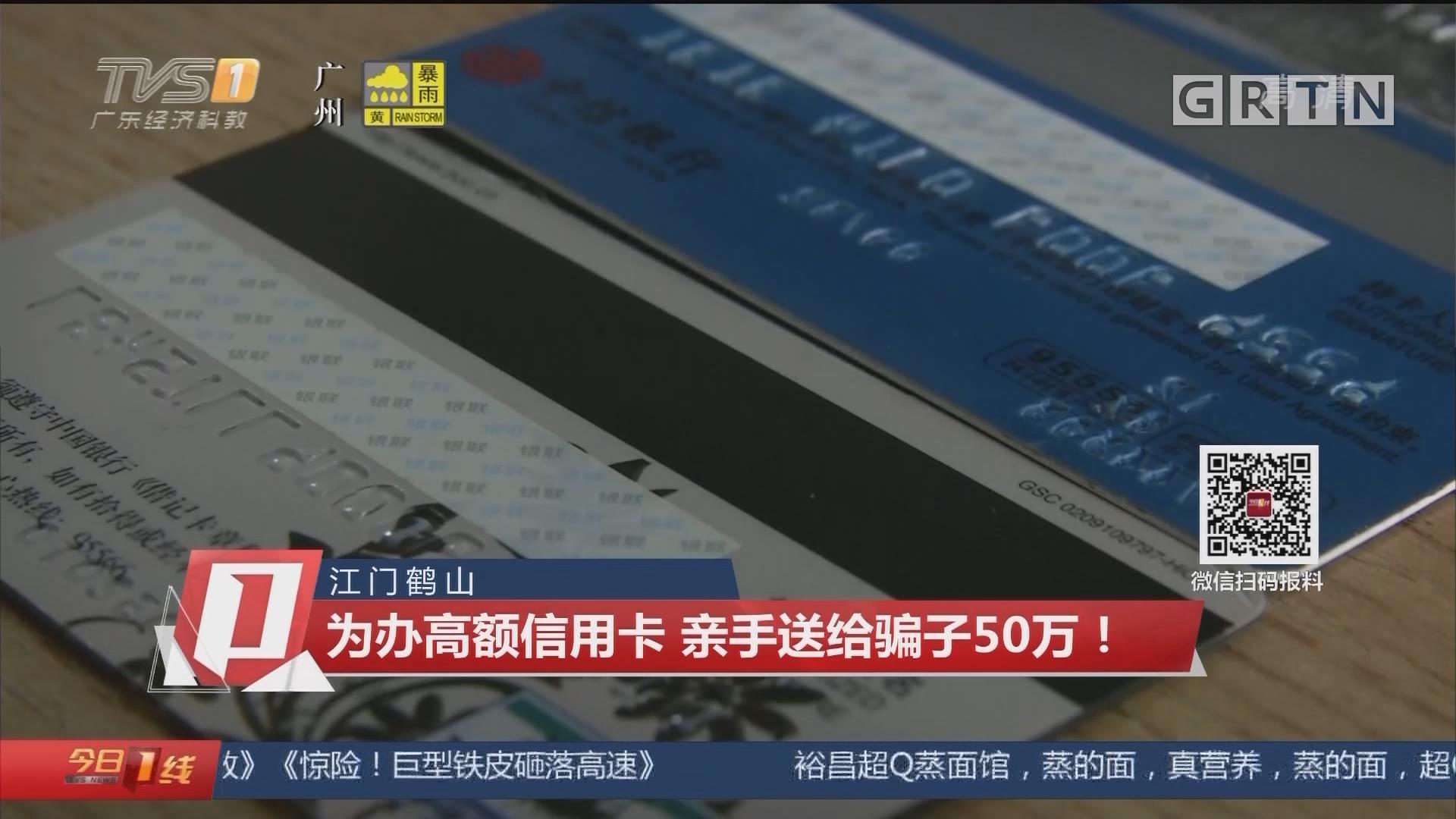 江门鹤山:为办高额信用卡 亲手送给骗子50万!