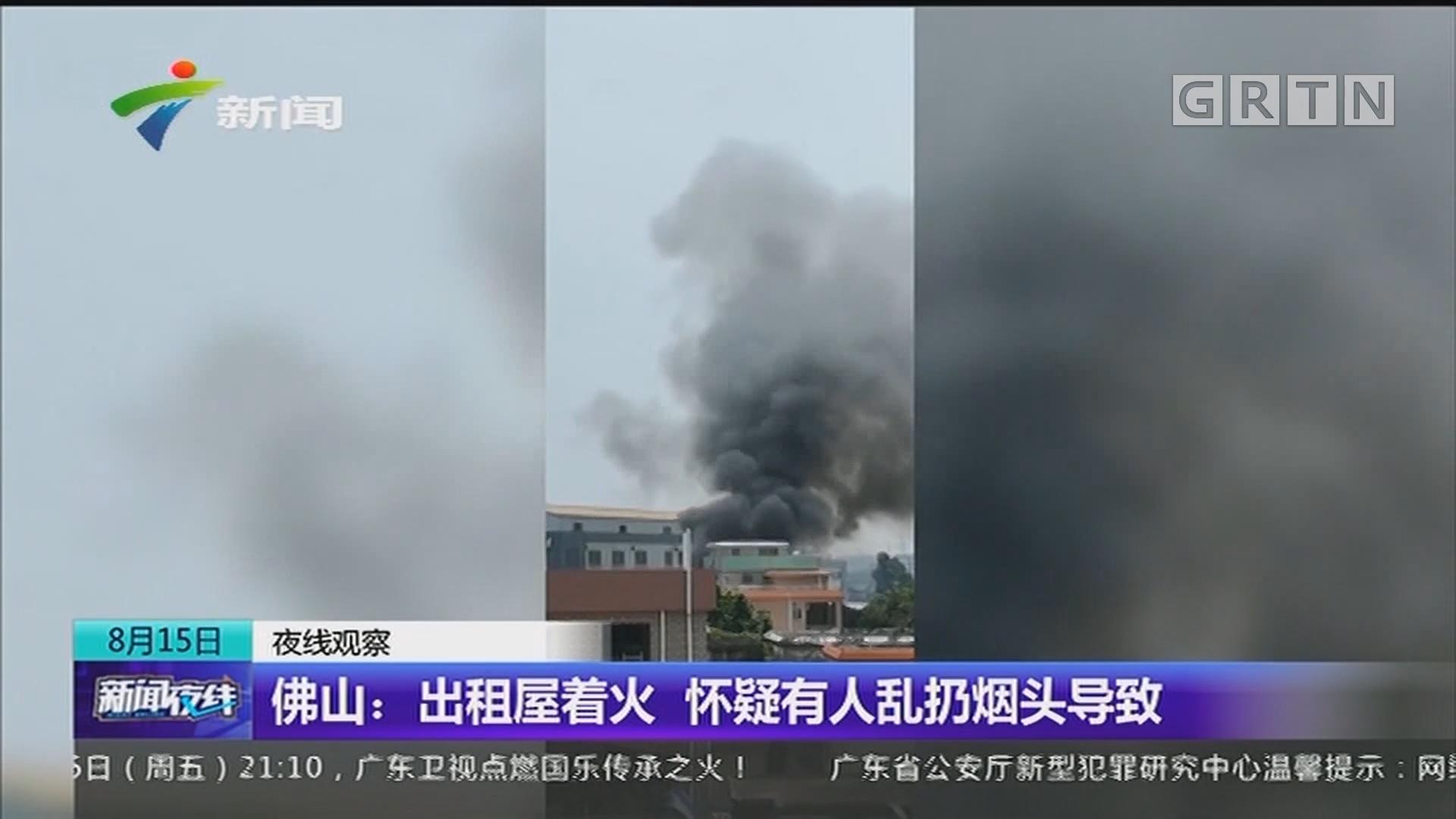 佛山:出租屋着火 怀疑有人乱扔烟头导致