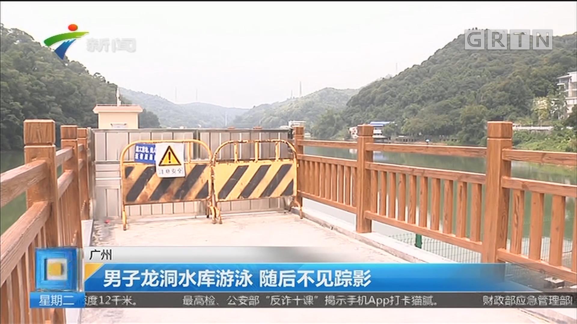 广州:男子龙洞水库游泳 随后不见踪影