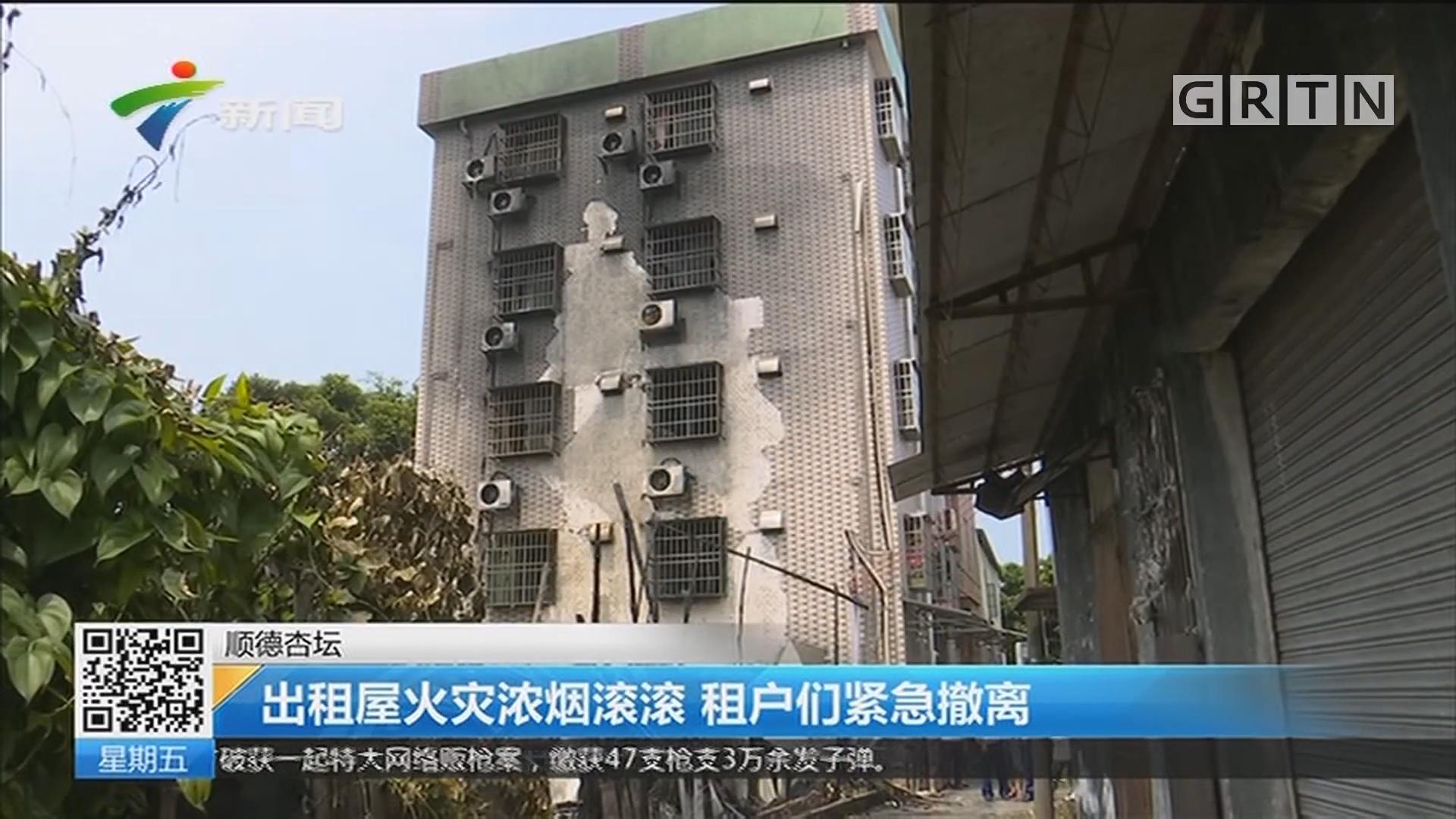 顺德杏坛:出租屋火灾浓烟滚滚 租户们紧急撤离