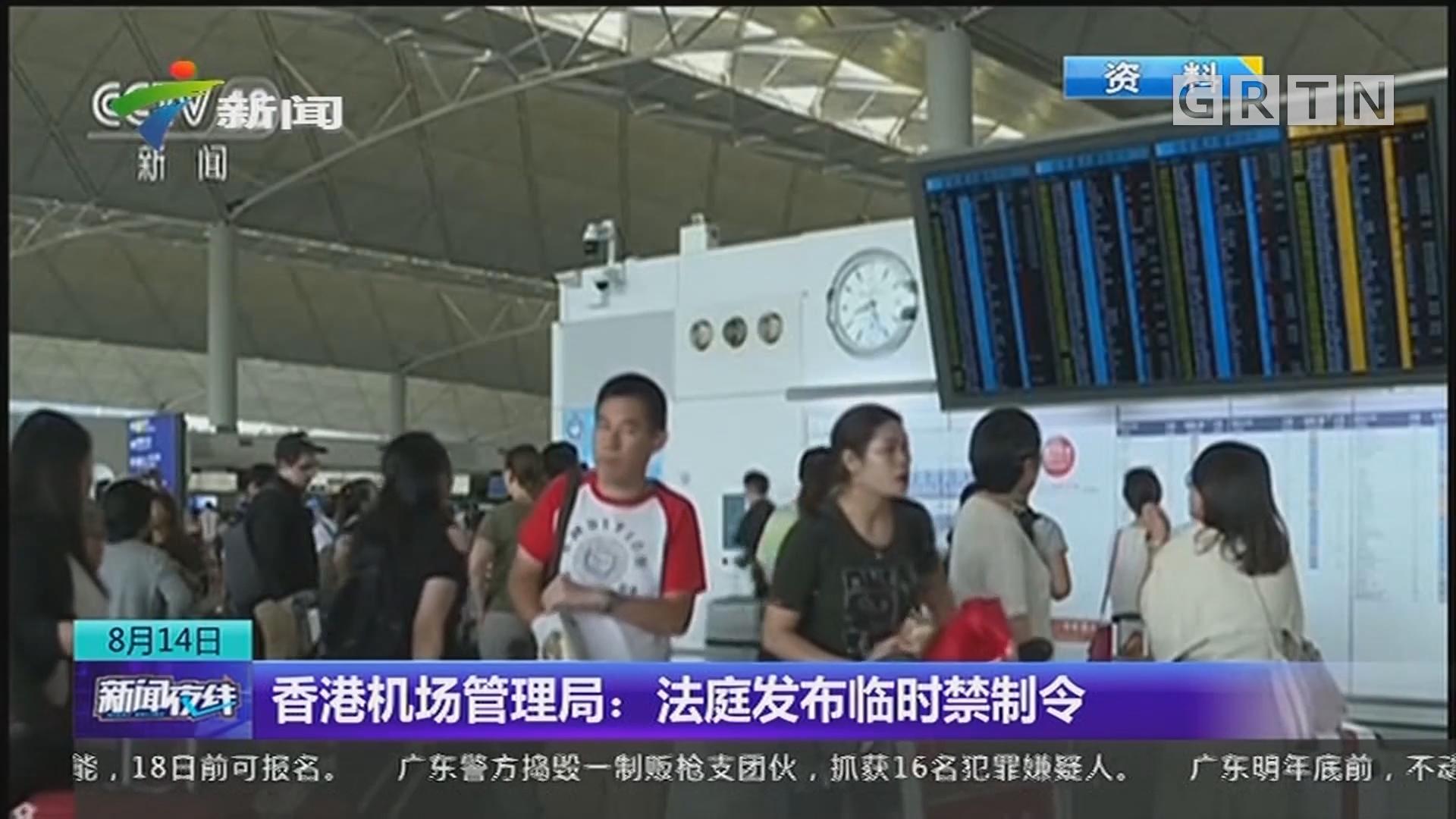 香港机场管理局:法庭发布临时禁制令