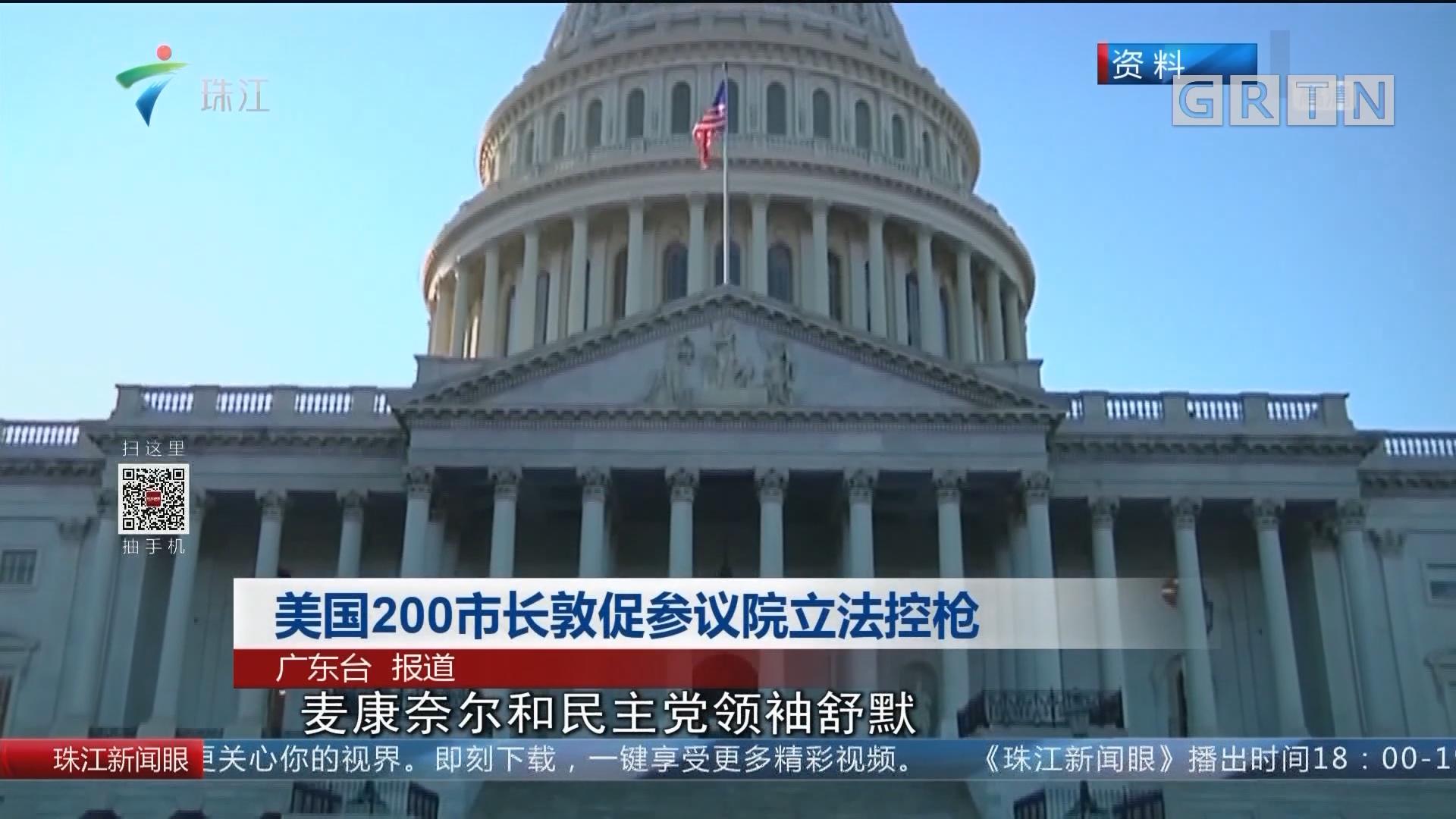 美国200市长敦促参议院立法控枪